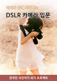 DSLR 카메라 입문 (아이와 함께 시작하는)