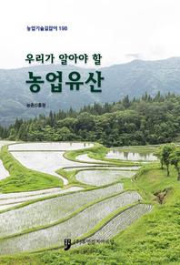 (농업기술길잡이 198) 우리가 알아야 할 농업유산