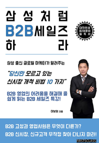 삼성처럼 B2B 세일즈 하라: 당신만 모르고 있는 신시장 개척 비법 10가지
