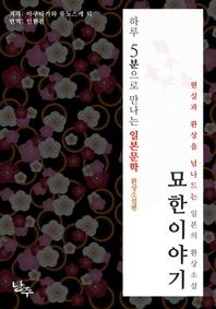 하루 5분으로 만나는 일본문학 환상소설 편: 묘한 이야기