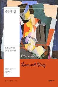 사랑과 잠: 찰스 스윈번 시선