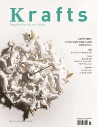 크라프츠(Krafts) 3-4월호