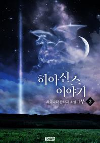 히아신스 이야기 1부. 3