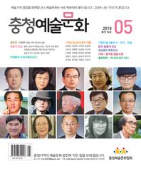 충청예술문화 2018년 05월 통권74호