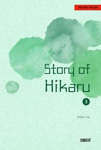 Story of Hikaru. 3