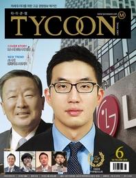 타이쿤엠(2018년6월호)