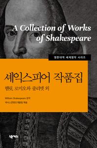 [영한대역] 셰익스피어작품집