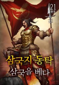 삼국지 동탁 - 삼국을 베다. 21(완결)