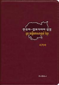 한국어 캄보디아러 성경-시가서