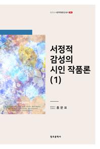 [홍문표_시문학평론집총서_04]_서정적 감성의 시인 작품론(1)