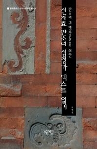 신재효 판소리 〈심청가〉 텍스트 읽기