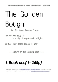 황금가지 1권(나무왕-아도니스정원)TheGoldenBough bookone(The King of the Wood-The Gardens of Adonis)