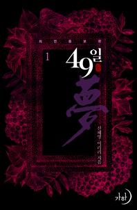 49일夢(외전증보판). 1