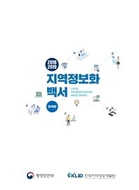 2018-2019 지역정보화백서 국문요약본(체험판)