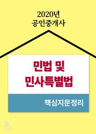 민법 및 민사특별법 (핵심지문정리) 공인중개사
