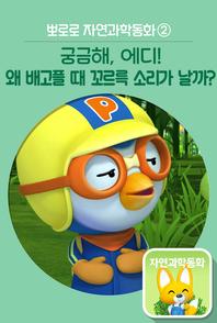 뽀로로 자연동화② 궁금해,에디! 왜 배고플 때 꼬르륵 소리가 날까?