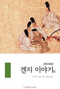 겐지 이야기 6권