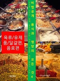 비법공개 음식과 영양의 모든 것 4_육류/유제품/달걀편, 음료편