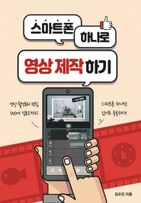 스마트폰 하나로 영상 제작하기