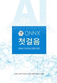 ONNX 첫걸음
