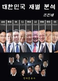 대한민국 재벌분석