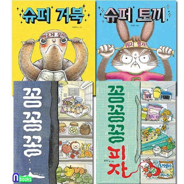 책읽는곰/그림책이 참 좋아 꽁꽁꽁+꽁꽁꽁 피자+슈퍼 거북+슈퍼 토끼 세트(전4권)