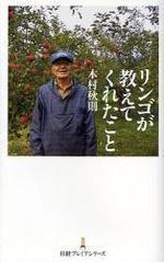 [해외]リンゴが敎えてくれたこと