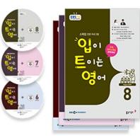 입이 트이는 영어+방송CD(6 7 8월호)(2018)(EBS FM 라디오)(CD3장포함)(전3권)