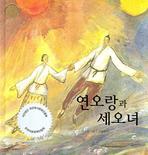 연오랑과 세오녀(책을 좋아하는 아이 옛 이야기 37)