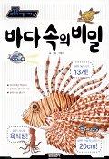 바다속의 비밀(삼성과학의 비밀 시리즈 2)