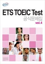 ETS TOEIC TEST 공식문제집 VOL.4(CD1장포함)