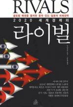 2020 세계경제의 라이벌(양장본 HardCover)