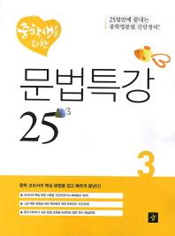 문법특강 25 중3(중학생을 위한)