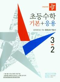 초등 수학 3-2 기본+응용(2021)(디딤돌)