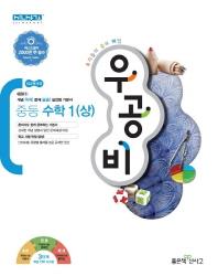 중학 수학 1(상)(2020)(우공비)