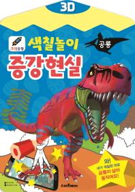 3D 크레용팡 색칠놀이 증강현실: 공룡
