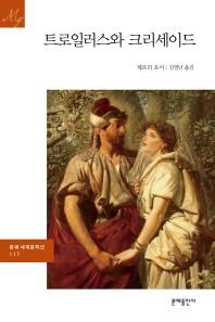 트로일러스와 크리세이드(문예세계문학선 117)