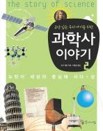 과학사 이야기. 2(교양 있는 우리아이를 위한)