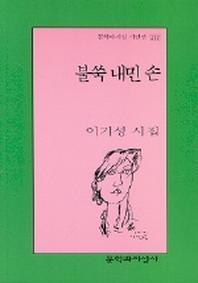 불쑥 내민 손(문학과지성 시인선 293)