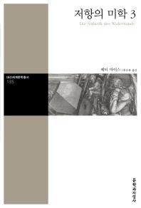 저항의 미학. 3(대산세계문학총서 135)