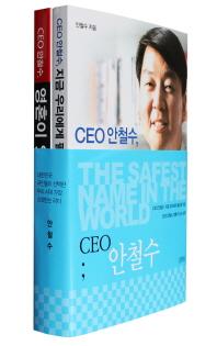 CEO 안철수 세트(전2권)