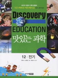 맛있는 과학. 12: 전기(디스커버리 에듀케이션)