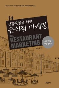 음식점 마케팅(성공 창업을 위한)