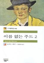 이름 없는 주드 2(세계문학전집 146)