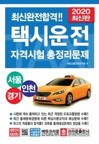 택시운전 자격시험 총정리문제(서울 경기 인천)(2020)(8절)(최신완전합격)