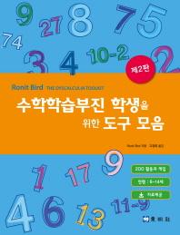 수학학습부진 학생을 위한 도구 모음(2판)