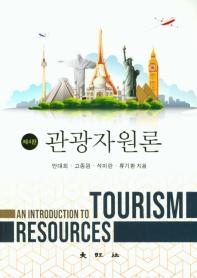 관광 자원론(4판)