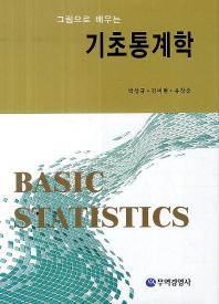 기초통계학(그림으로 배우는)(2판)(양장본 HardCover)