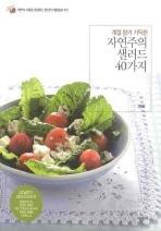 자연주의 샐러드 40가지(계절 향기 가득한)(살림로하스 시리즈 5)