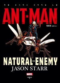 앤트맨(Ant-Man): 천적
